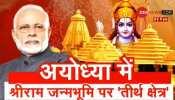 अयोध्या में राम मंदिर निर्माण के लिए बनाया गया ट्रस्ट, भारत सरकार ने जारी किया नोटिफिकेशन