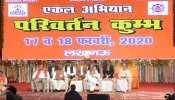 """परिवर्तन कुंभ के समापन पर बोले राजनाथ सिंह,""""धर्म परिवर्तन के खिलाफ उम्मीद है एकल अभियान"""""""