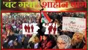 दो धड़े में बंट गया शाहीन बाग, 'प्रदर्शनकारियों में नेतृत्व को लेकर टकराव'