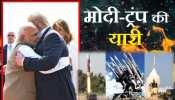 भारत-अमेरिका की सैन्य साझेदारी और मोदी-ट्रंप की यारी, दुनिया पर पड़ेगी भारी