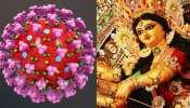 कोरोना से बचना है तो नवरात्रि का व्रत रखने वाले बिलकुल न करें ये गलतियां