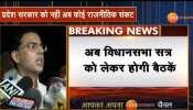 सियासी घमासान के बाद सचिन पायलट पहुंचे जयपुर, ज़ी मीडिया से की खास बातचीत
