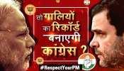 #RespectYourPM: राहुल की गलतियों पर ताली, मोदी को गाली देकर रिकॉर्ड बनाएगी कांग्रेस?
