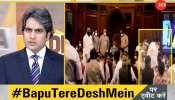 #BapuTereDeshMein: अगर 'माननीय' ही सामाजिक मर्यादा की लक्ष्मण रेखा भूल जाएं तो क्या होगा?