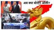China Go Back नारों से नेपाल गूंजा, चीन के अतिक्रमण के बाद भी ओली मौन!