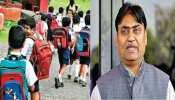 राजस्थान: केंद्र ने जारी की स्कूल खोलने की गाइडलाइन, डोटासरा बोले...