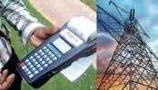 UP में अब राशन की दुकान पर जमा हो सकेंगे electricity bill, Meerut से शुरू होगी योजना