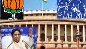 BJP के करीब आ रही हैं Mayawati, देखिए सबूत
