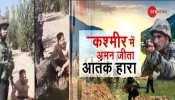 कश्मीर : दो हफ्तों में चार आतंकवादियों का सरेंडर, जानिए कैसे