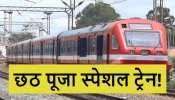 कंफर्म टिकट की चिंता खत्म, दिवाली और छठ पूजा के लिए चलने वाली हैं 46 स्पेशल ट्रेनें