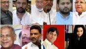 Bihar Election 2020: नेताओं के अपने अपने ख्वाब