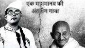 Parakram Diwas: क्या है सुभाष चंद्र बोस और महात्मा गांधी के मतभेद का सच, जानिए पूरी बात