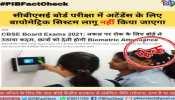 PIB Fact Check: CBSE परीक्षा में Biometric System लागू होने की खबर पूरी तरह फेक, सरकार ने दी चेतावनी