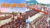 Haridwar Kumbh 2021: कुंभ मेले पर सरकार की नई गाइडलाइंस, श्रद्धालुओं के लिए जरूरी खबर