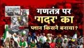 Farmer Protest: गणतंत्र दिवस पर होने वाली ट्रैक्टर रैली पर बंट गए किसान?