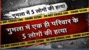 Jharkhand में खेली गई 'खून' की होली, 1 परिवार के 5 लोगों की टांगी से काटकर निर्मम हत्या