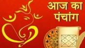 Aaj Ka Panchang 27 February 2021: आज माघ पूर्णिमा के दिन पंचांग से जानें शुभ समय और राहुकाल