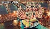 Haridwar Mahakumbh में श्रीनिरंजिनी अखाड़े की पेशवाई आज, जानिए इतिहास