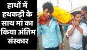 Muzaffarpur: हाथों में हथकड़ी पहने बेटे ने उठाई मां की अर्थी, नम आंखों से किया अंतिम संस्कार