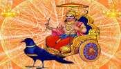 Daily Horoscope 17 April 2021: आज के राशिफल में जानिए शनि की साढ़ेसाती से छुटकारे के उपाय