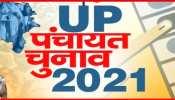 UP Panchayat Chunav: उत्तर प्रदेश में सोमवार को पंचायत चुनाव के दूसरे चरण की वोटिंग
