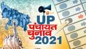 UP पंचायत चुनाव: दूसरे चरण की वोटिंग शुरू, लखनऊ समेत इन 20 जिलों में हो रहे मतदान