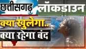 एक मई तक CG में Lockdown: CM भूपेश ने लगाईं पाबंदियां, इन सेवाओं को छोड़ सबकुछ रहेगा बंद