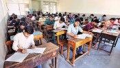 UGC NET Exam: कोरोना संक्रमण के बढ़ते हुए मामलों को देखते हुए यूजीसी नेट परीक्षा स्थगित