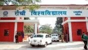 Ranchi university का बुरा हाल, जनजातीय भाषा विभाग में शिक्षक मौजूद, लेकिन छात्र नदारद