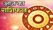 Daily Horoscope 22 April 2021: मिथुन और कन्या राशि वाले आज रहें संभलकर, जानें किन उपायों से बेहतर होगा जीवन