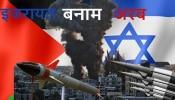 73 साल से अपने वजूद की लड़ाई लड़ रहा है इजरायल, सारे अरब देश मिलकर भी नहीं कर पाए बाल बांका