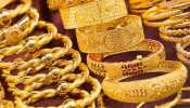 Gold Price: सस्ता हुआ सोना, एक हफ्ते के भीतर 1,700 रुपये गिरे सोने के दाम