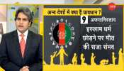 dna analysis law on forced conversion nepal sri lanka bhutan myanmar