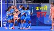 Tokyo Olympic में भारतीय महिला हॉकी टीम की निराशाजनक शुरुआत, नीदरलैंड ने दी करारी मात