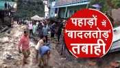 Himachal-Jammu Kashmir में बादल फटने से भारी तबाही, Flash Flood से अब तक 17 लोगों की मौत
