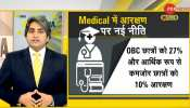 dna analysis NEET all india quota scheme OBC and EWS reservation