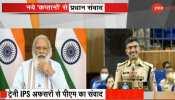 PM Narendra Modi का ट्रेनी IPS अफसरों से संवाद, कहा- युवा लीडरशिप देश को बढ़ाएगी आगे
