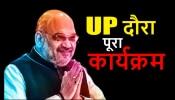 Amit Shah in Uttar Pradesh: आज यूपी दौरे पर अमित शाह, जानिए पूरा कार्यक्रम