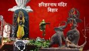 Hariharnath Mandir: यहां हुई थी हाथी-मगरमच्छ की पौराणिक लड़ाई, एक साथ होती है महादेव और श्रीहरि की पूजा