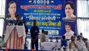BSP का चुनावी अभियान जारी:ब्राह्मण वोटों को लुभाने के लिए मथुरा के बाद कासगंज-एटा में सतीश चंद्र मिश्र
