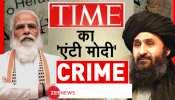 TIME ने पीएम मोदी को बताया 'कट्टर', मुल्ला अब्दुल गनी बरादर को 'उदार'