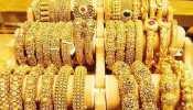 Gold Rate Today: चांदी आज फिर हुई सस्ती, जानें सर्राफा बाजार में क्या है 10 ग्राम सोने का भाव