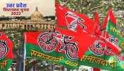 यूपी विधानसभा चुनाव 2022: दलित वोटों को साधने में जुटी समाजवादी पार्टी, बनाई ये खास योजना