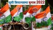 UP में जीत के लिए कांग्रेस ने शुरू किया आंकड़ों पर मंथन, मिशन 2022 को लेकर ये है पार्टी का 'नंबर गेम'