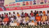 शहीद रैली के मंच से राव इंद्रजीत ने दी विरोधियों को नसीहत, अपनों को भी किया कठघरे में खड़ा