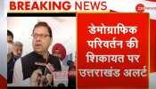 उत्तराखंड में 'लैंड जेहाद' पर एक्शन में सरकार, CM Dhami ने डीएम-एसएसपी को दिए जांच के आदेश