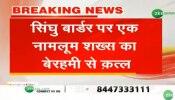 सिंघू बार्डर पर युवक का बेरहमी से कत्ल, हाथ काटकर बेरिकेट से लटकाई गई लाश