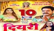 Bhojpuri Song: Pawan Singh का देवी गीत 'दियरी' मचा रहा धमाल, 6 दिन में 10 मिलियन पार