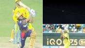 VIDEO: IPL फाइनल में स्पाइडर कैम बना CSK का दुश्मन, हाथ से फिसल सकती थी ट्रॉफी