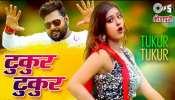 """समर सिंह और आकांक्षा दूबे का रोमांटिक Bhojpuri Song """"टुकुर टुकुर"""" रिलीज, VIDEO ने इंटरनेट का बढ़ाया पारा!"""